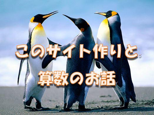 キャプチャコラムペンギン